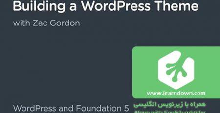 دانلود آموزش ساخت پوسته وردپرس به وسیله فاندیشن 5 | Building a Wordpress Theme With Foundation 5