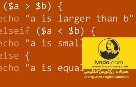 دانلود آموزش پی اچ پی به وسیله مای اس کیو ال| PHP with MySQL Essential Training (2013)